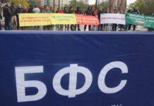 БФС протест