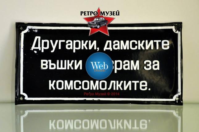 Комунистически лозунги